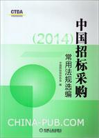中国招标采购常用法规选编(2014)