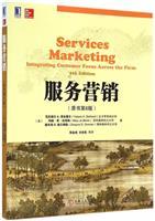 (特价书)服务营销(原书第6版)