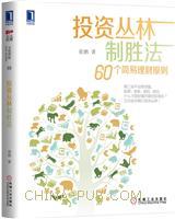 (特价书)投资丛林制胜法:60个简易理财原则