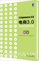 (特价书)电商3.0:玩转微信电商(精装)