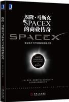 埃隆・马斯克与SPACEX的商业传奇
