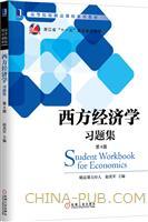 西方经济学习题集(第4版)
