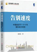 告别速度:中国经济下一个十年增长动力何在(china-pub首发)
