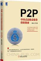 P2P中国式高收益债券投资指南