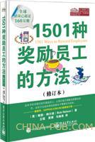 1501种奖励员工的方法(修订本)