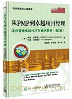 从PMP到卓越项目经理:项目管理实战技巧与案例解析(第2版)