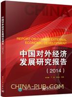 中国对外经济发展研究报告(2014)