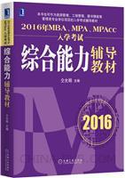 2016年MBA、MPA、MPAcc入学考试综合能力辅导教材