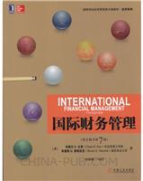 (特价书)国际财务管理(英文原书第7版)