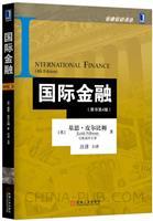 (特价书)国际金融