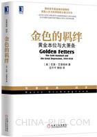 (特价书)金色的羁绊:黄金本位与大萧条