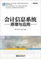 (赠品)会计信息系统原理与应用