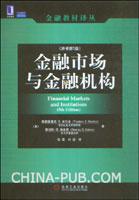 (赠品)金融市场与金融机构(原书第5版)
