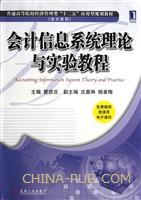 (赠品)会计信息系统理论与实验教程