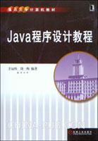 (赠品)Java程序设计教程