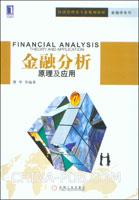 (赠品)金融分析:原理及应用