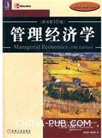 (赠品)管理经济学(原书第10版)