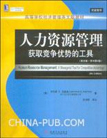 (赠品)人力资源管理获取竞争优势的工具(英文版.原书第4版)(译注)