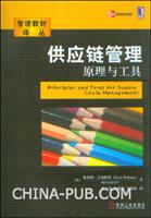(赠品)供应链管理原理与工具