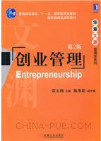 (赠品)创业管理(第2版)