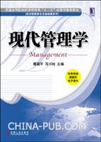 (赠品)现代管理学