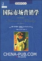 (赠品)国际市场营销学(原书第3版)