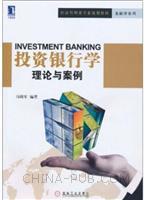 (赠品)投资银行学:理论与案例