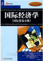 (赠品)国际经济学(国际贸易分册)(原书第6版)