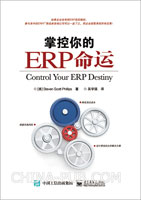 掌控你的ERP命运