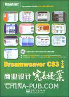 (赠品)Dreamweaver CS3中文版商业设计完美提案
