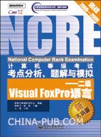 (赠品)计算机等级考试考点分析、题解与模拟--二级Visual FoxPro语言(新大纲版)