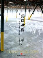 (赠品)园区中国:中国产业地产发展之路