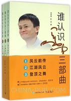 谁认识马云三部曲(全3册)