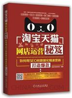 淘宝天猫网店运营秘笈:如何用SEO和数据化精准<a href=