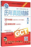 2016GCT历年真题精解(第7版)