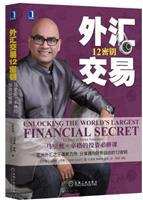 (特价书)外汇交易12密钥:马里奥・辛格的投资必修课
