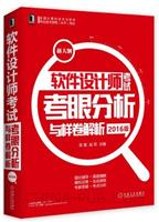 (特价书)软件设计师考试考眼分析与样卷解析(2016版)