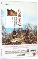 北京深处:地铁沿线的75个尘封秘境