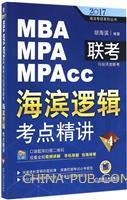 2017-MBA MPA MPAcc海滨逻辑考点精讲-第4版