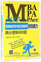 (2017)MBA、MPA、MPAcc管理类联考与经济类联考综合能力高分逻辑800题