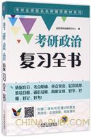 考研政治复习全书