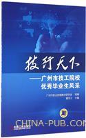 技行天下:广州市技工院校优秀毕业生风采