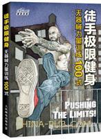徒手极限健身:无器械力量训练100式