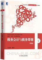 税务会计与税务筹划第5版