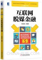 互联网脱媒金融