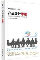 产品设计思维(全彩)