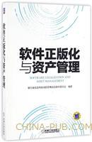 软件正版化与资产管理