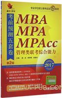 2017MBA、MPA、MPAcc管理类联考综合能力考前预测五套卷 第2版