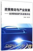 政策推动与产业发展 全球新能源汽车政策评估