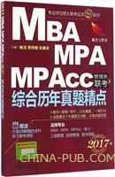 2017机工版 MBA、MPA、MPAcc管理类联考 综合历年真题精点